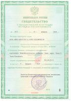 Свидетельство о регистрации Эмикс