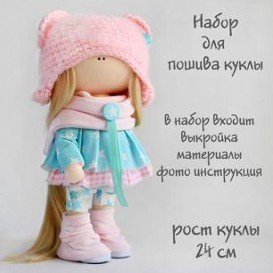 """Набор для создания текстильной куклы """"Софи"""""""