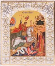 Икона Георгий Победоносец (9х10,5см)