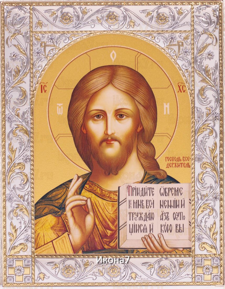 Икона Господь Вседержитель (14х18см)