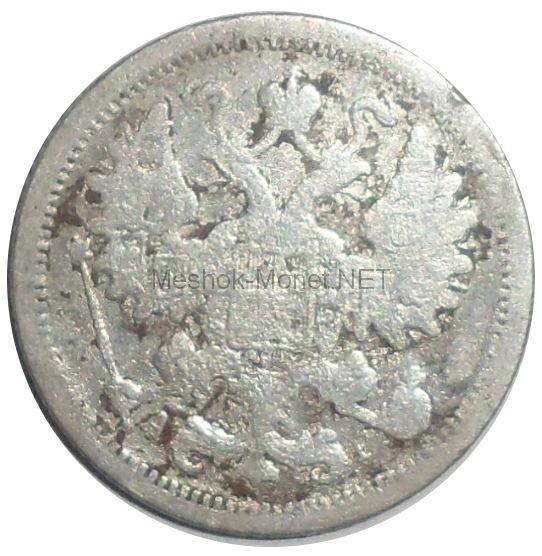 15 копеек 1883 года СПБ АГ # 1