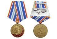 Медаль 50 лет космонавтики