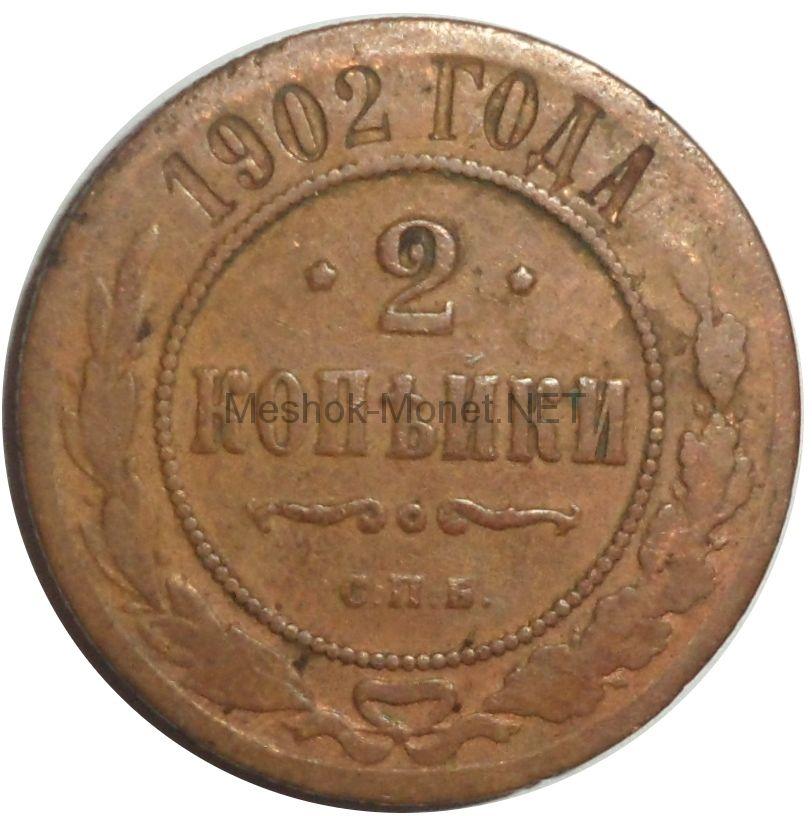 2 копейки 1902 года СПБ # 1