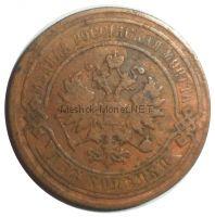 2 копейки 1881 года СПБ # 1