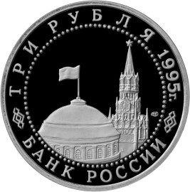 3 рубля 1995 г. Освобождение Европы от фашизма. Встреча на Эльбе