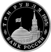 3 рубля 1995 г. Освобождение Европы от фашизма. Прага