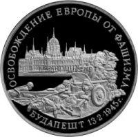 3 рубля 1995 г. Освобождение Европы от фашизма. Будапешт