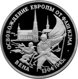 3 рубля 1995 г. Освобождение Европы от фашизма. Вена