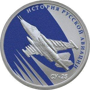 1 рубль 2016 г. СУ-25