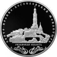 25 рублей 2016 г. Свято-Иоанно-Богословский монастырь, с. Пощупово