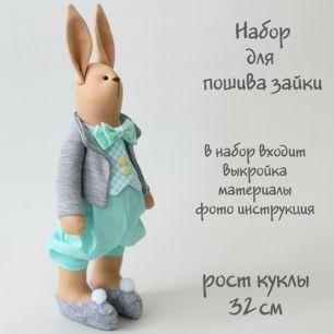 Набор для шитья текстильной игрушки Зайка Мартин