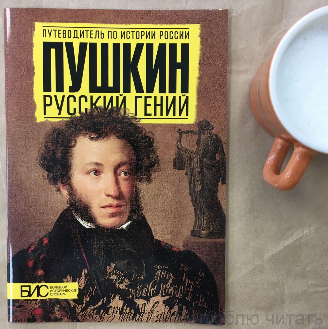 Пушкин. Русский гений