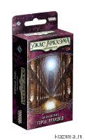 Ужас Аркхэма Карточная игра: Забытая эпоха 4 Город архивов