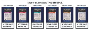 Трубочный табак Bristol English blend
