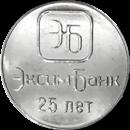 25 лет ОАО «Эксимбанк 1 рубль Приднестровье  2018