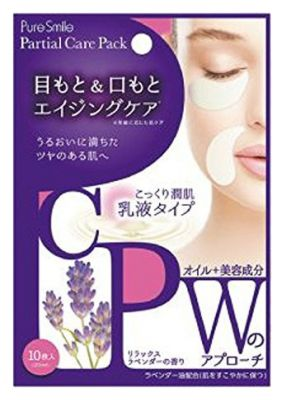 Pure Smile Патчи тканевые для зоны вокруг глаз и носогубной складки Лаванда 10 шт