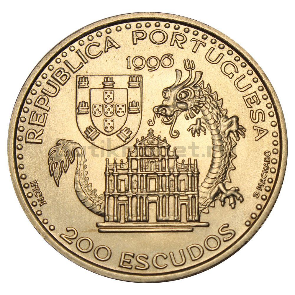 200 эскудо 1996 Португалия Установление отношений Португалии с Макао в 1557 году
