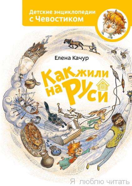 Как жили на Руси Детские энциклопедии с Чевостиком