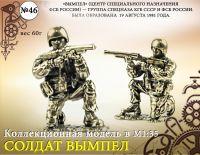 """Форма №46 """"Вымпел 3"""""""