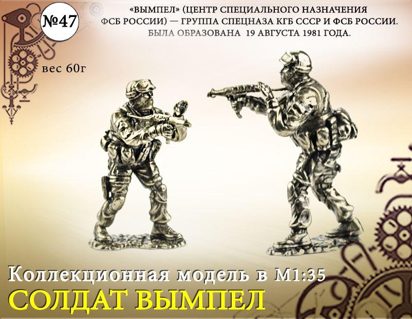 """Форма №47 """"Вымпел 4"""""""