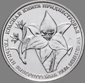 1 рубль ПРИДНЕСТРОВЬЕ 2019 год - Тюльпан. Красная книга.UNC