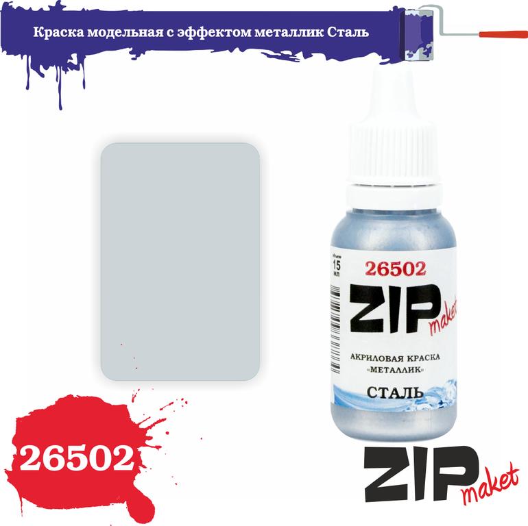 26502 Краска модельная с эффектом металлик Сталь