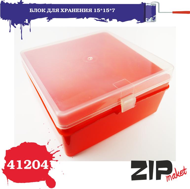 41204 Блок для хранения 15*15*7