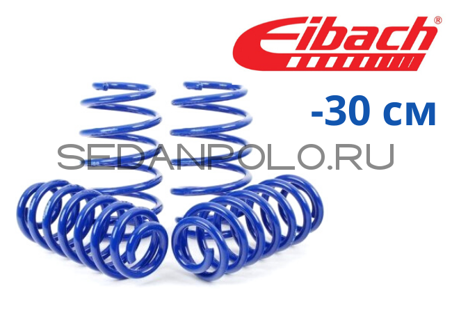 ПРУЖИНЫ EIBACH PRO KIT VOLKSWAGEN POLO SEDAN/SKODA RAPID -50/55ММ Комплект