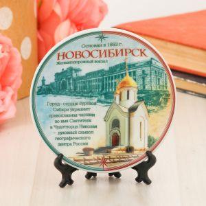 Тарелка сувенирная «Новосибирск. Часовня. Композиция», d=10 см