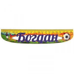"""Линейка именная мужская """"Богдан"""" 20см 3408369"""
