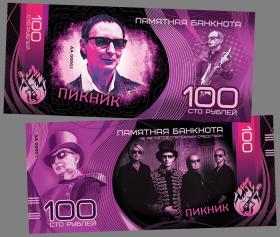 100 РУБЛЕЙ - Группа ПИКНИК. ПАМЯТНАЯ СУВЕНИРНАЯ КУПЮРА
