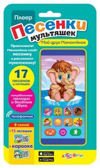 Плеер Мой друг мамонтенок