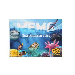 НПИ Мемо Подводный мир