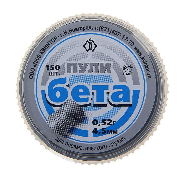 """Пуля пневматическая 4,5мм """"Бета"""" (150шт.)"""