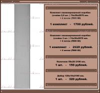 Ответна часть к двустворчатым дверям  СЕРАЯ, размер М 3(345), М7(645), М8(745) :