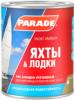Лак Яхтный Parade L20 Яхты & Лодки 2.5л Глянцевый, Полуматовый, Алкидно-Уретановый / Парад Яхтный