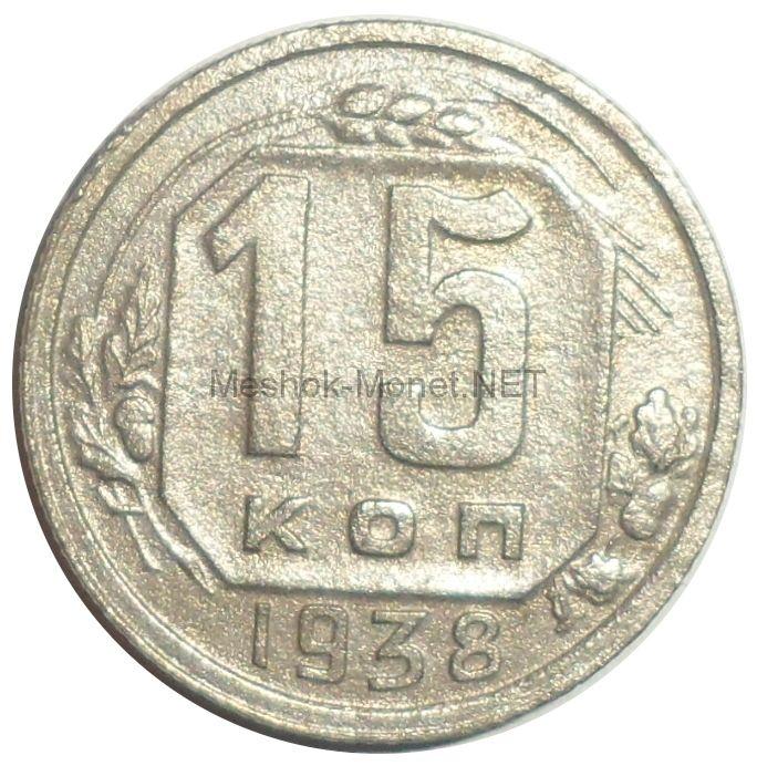15 копеек 1938 года # 3