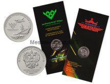 25 рублей 2018 г. Армейские международные игры в блистере