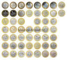 Набор монет 10 рублей 2002-2018 гг. серии Древние города России