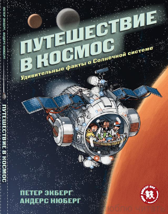 Путешествие в космос. Удивительные факты о Солнечной системе