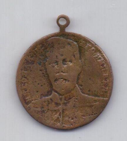 медаль жетон 1897 года Николай II