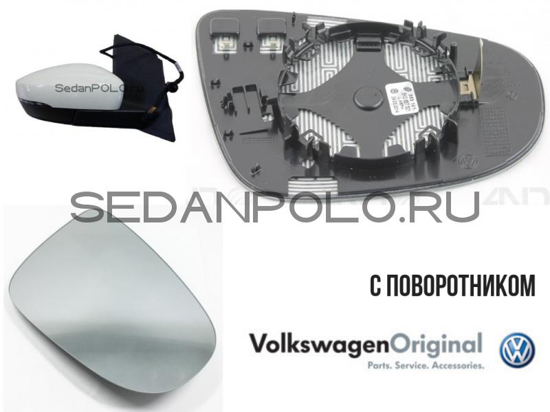 Стекло зеркала заднего вида левого VAG (C поворотником) Volkswagen Polo Sedan