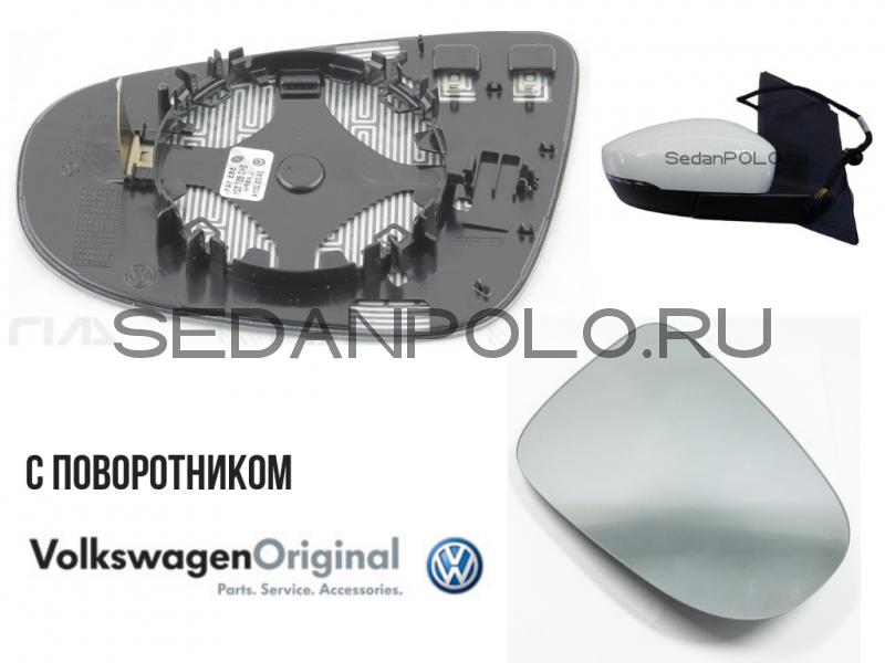 Стекло зеркала заднего вида правого VAG (C поворотником) Volkswagen Polo Sedan