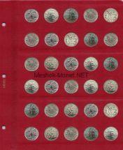 Лист в Альбом серии КоллекционерЪ для монет диаметром 23 мм. Универсальный
