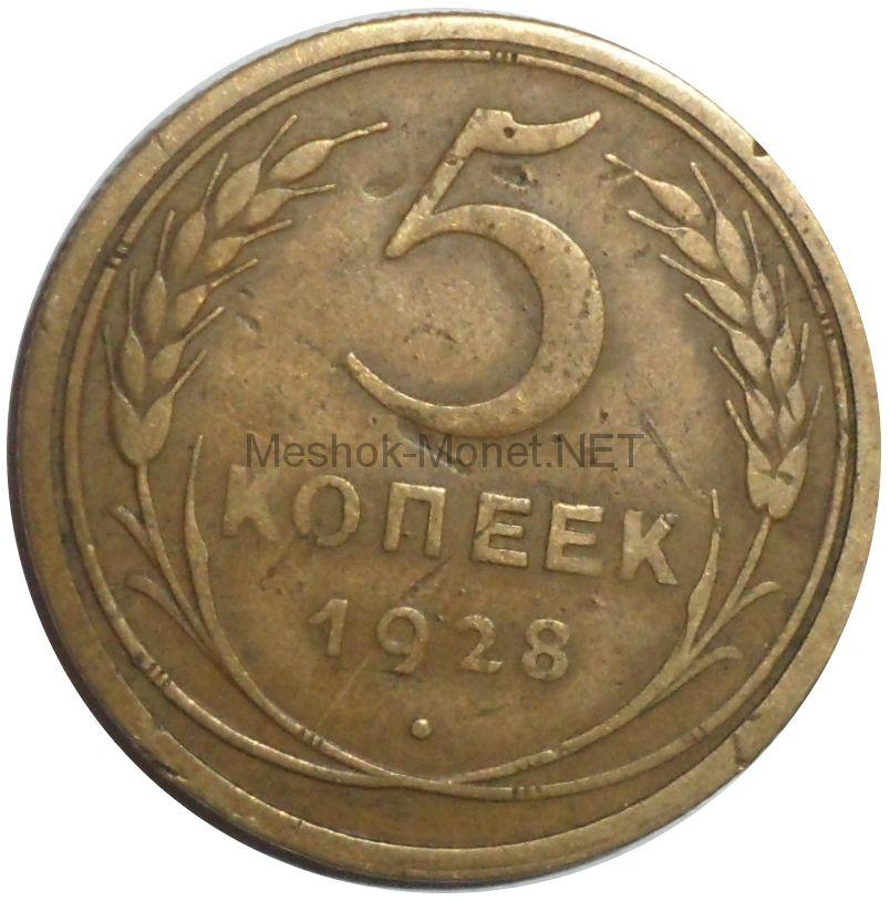 5 копеек 1928 года # 4