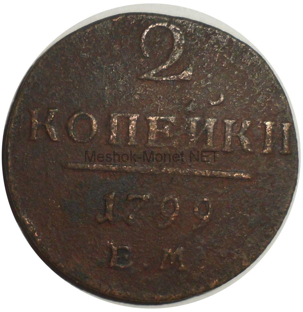 2 копейки 1799 года ЕМ # 1