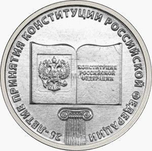 25 рублей 2018 г. 25-летие принятия Конституции Российской Федерации