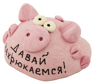 Фигурка Свинка Давай нахрюкаемся