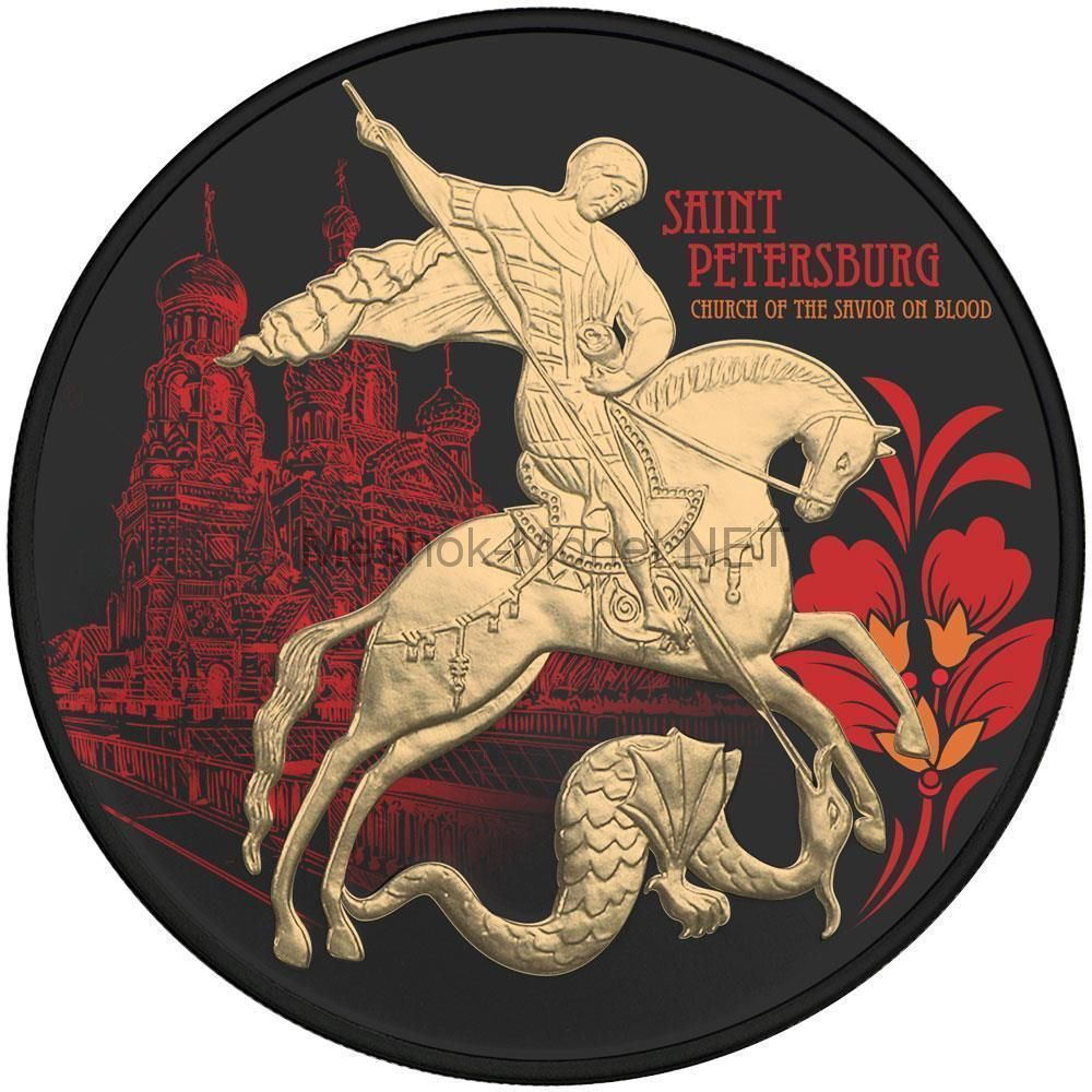 3 рубля 2010 год Георгий Победоносец. Санкт-Петербург
