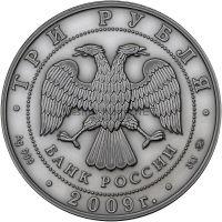 3 рубля 2009 год Георгий Победоносец. Псковская школа иконописи